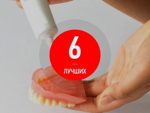 Фиксация зубных протезов: какой гель лучше, какие существуют фиксирующие кремы, каковы их правила использования?