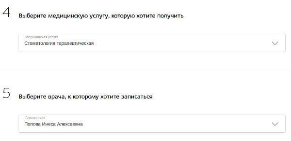 Записаться к стоматологу через Госуслуги: пошаговая инструкция, как оформить заявку, чтобы попасть на прием к врачу, также детскому, жителям Москвы и иных городов